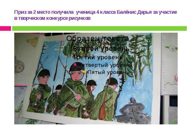 Приз за 2 место получила ученица 4 класса Балёнис Дарья за участие в творческом конкурсе рисунков