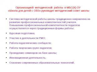 Организацией методической работы в МБС(К) ОУ «Школа для детей с ОВЗ» руководит м