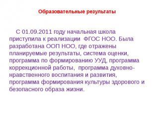 Образовательные результаты С 01.09.2011 году начальная школа приступила к реализ
