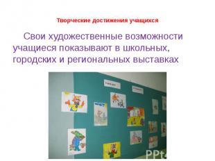 Творческие достижения учащихся Свои художественные возможности учащиеся показыва
