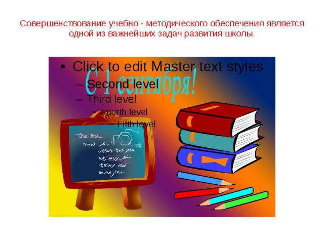 Совершенствование учебно - методического обеспечения является одной из важнейших задач развития школы.