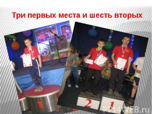 Три первых места и шесть вторых