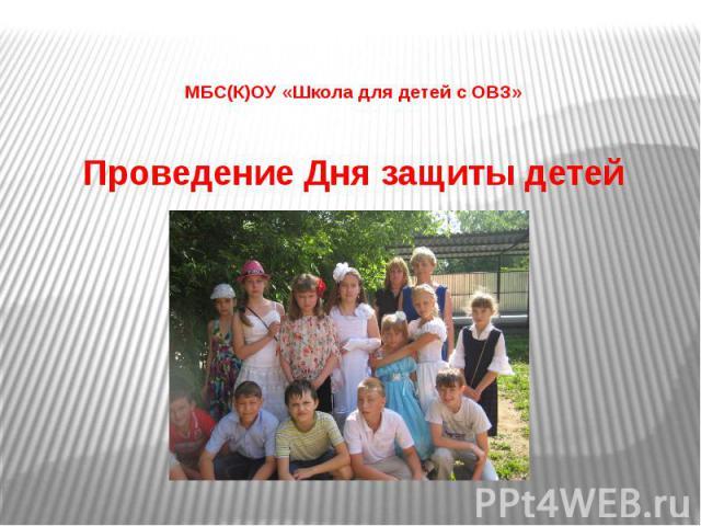 Проведение Дня защиты детей МБС(К)ОУ «Школа для детей с ОВЗ»