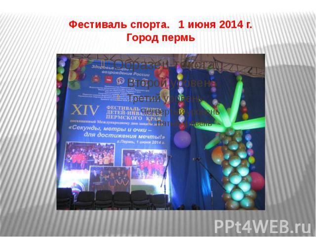 Фестиваль спорта. 1 июня 2014 г. Город пермь
