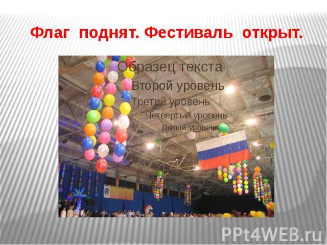 Флаг поднят. Фестиваль открыт.