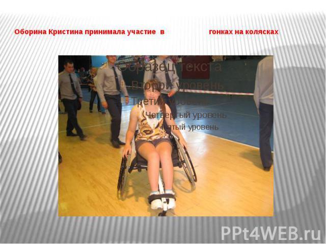 Оборина Кристина принимала участие в гонках на колясках