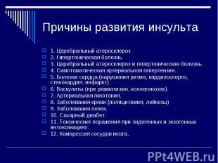 Причины развития инсульта 1. Церебральный атеросклероз 2. Гипертоническая болезн