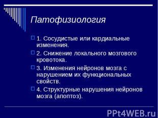 Патофизиология 1. Сосудистые или кардиальные изменения. 2. Снижение локального м