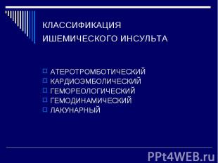 КЛАССИФИКАЦИЯ ИШЕМИЧЕСКОГО ИНСУЛЬТА АТЕРОТРОМБОТИЧЕСКИЙ КАРДИОЭМБОЛИЧЕСКИЙ ГЕМОР