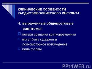 КЛИНИЧЕСКИЕ ОСОБЕНОСТИ КАРДИОЭМБОЛИЧЕСКОГО ИНСУЛЬТА 4. выраженные общемозговые с