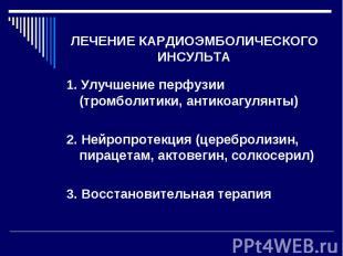 1. Улучшение перфузии (тромболитики, антикоагулянты) 1. Улучшение перфузии (тром