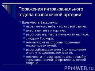 Поражения интракранального отдела позвоночной артерии Валенберга-Захарченко: пар