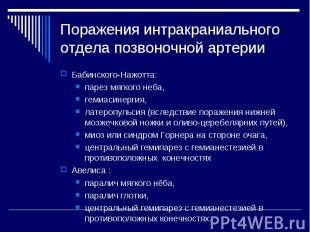 Поражения интракраниального отдела позвоночной артерии Бабинского-Нажотта: парез