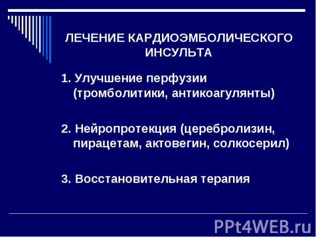 1. Улучшение перфузии (тромболитики, антикоагулянты) 1. Улучшение перфузии (тромболитики, антикоагулянты)  2. Нейропротекция (церебролизин, пирацетам, актовегин, солкосерил)  3. Восстановительная терапия