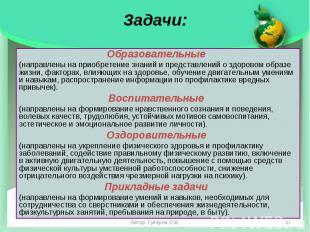 Образовательные Образовательные (направлены на приобретение знаний и представлен