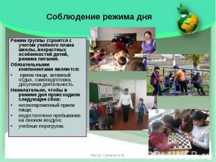 Режим группы строится с учетом учебного плана школы, возрастных особенностей дет