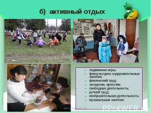 подвижные игры; подвижные игры; физкультурно-оздоровительные занятия; физический