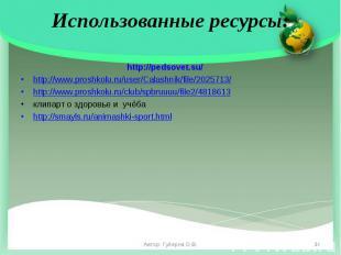 http://pedsovet.su/ http://pedsovet.su/ http://www.proshkolu.ru/user/Calashnik/f