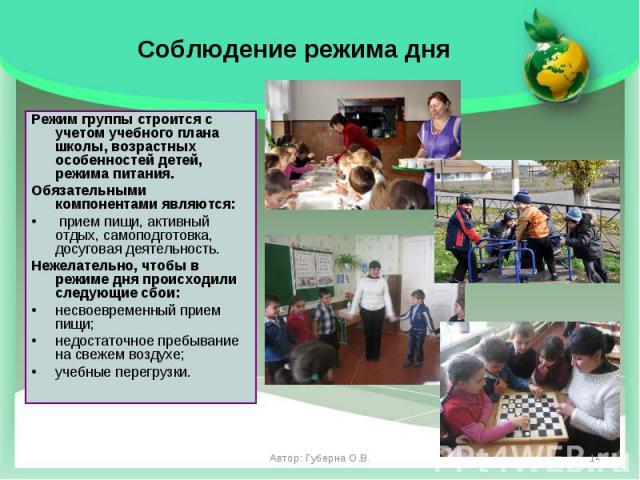 Режим группы строится с учетом учебного плана школы, возрастных особенностей детей, режима питания. Режим группы строится с учетом учебного плана школы, возрастных особенностей детей, режима питания. Обязательными компонентами являются: прием пищи, …