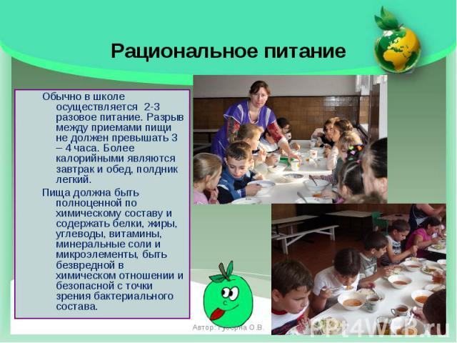 Обычно в школе осуществляется 2-3 разовое питание. Разрыв между приемами пищи не должен превышать 3 – 4 часа. Более калорийными являются завтрак и обед, полдник легкий. Обычно в школе осуществляется 2-3 разовое питание. Разрыв между приемами пищи не…