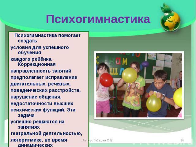 Психогимнастика помогает создать Психогимнастика помогает создать условия для успешного обучения каждого ребёнка. Коррекционная направленность занятий предполагает исправление двигательных, речевых, поведенческих расстройств, нарушение общения, недо…