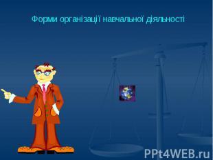Форми організації навчальної діяльності