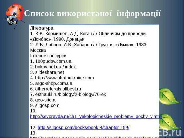 Список використаної інформації