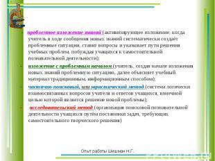 - проблемное изложение знаний (активизирующее изложение, когда учитель в ходе со