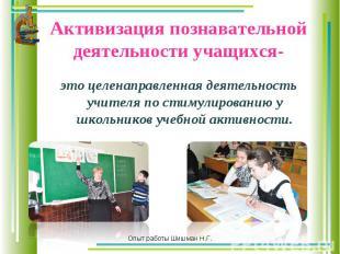 это целенаправленная деятельность учителя по стимулированию у школьников учебной