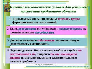 1. Проблемные ситуации должны отвечать целям формирования системы знаний. 1. Про