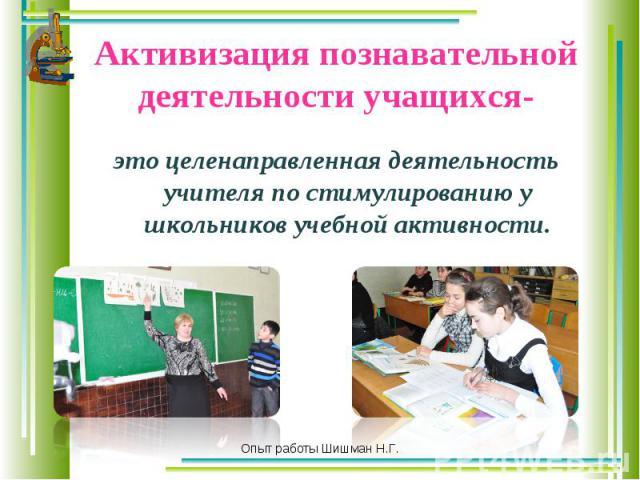 это целенаправленная деятельность учителя по стимулированию у школьников учебной активности. это целенаправленная деятельность учителя по стимулированию у школьников учебной активности.