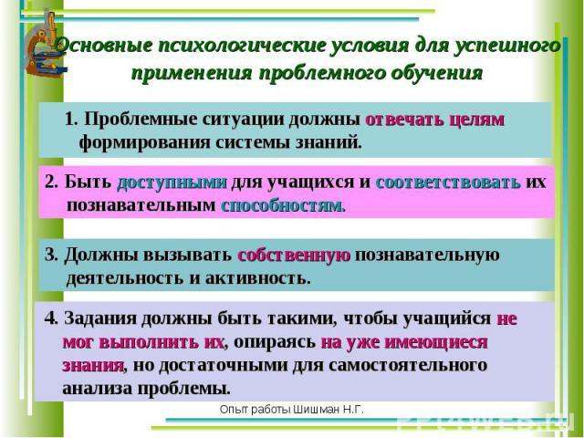 1. Проблемные ситуации должны отвечать целям формирования системы знаний. 1. Проблемные ситуации должны отвечать целям формирования системы знаний.