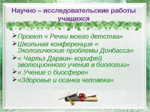 Научно – исследовательские работы учащихся Проект « Речки моего детства» Школьна
