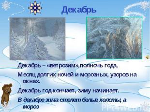 Декабрь – «ветрозим»,полночь года, Декабрь – «ветрозим»,полночь года, Месяц долг