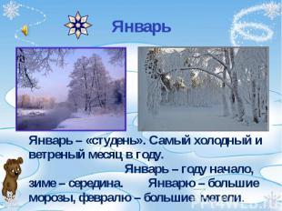 Январь – «студень». Самый холодный и ветреный месяц в году. Январь – году начало