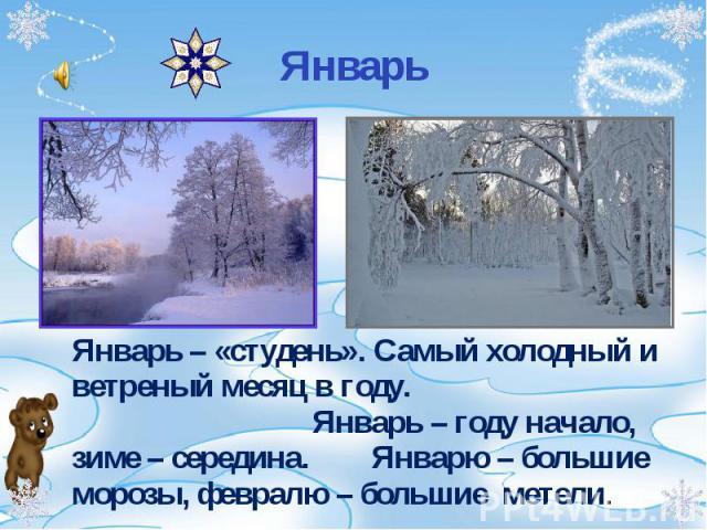 Январь – «студень». Самый холодный и ветреный месяц в году. Январь – году начало, зиме – середина. Январю – большие морозы, февралю – большие метели. Январь – «студень». Самый холодный и ветреный месяц в году. Январь – году начало, зиме – середина. …