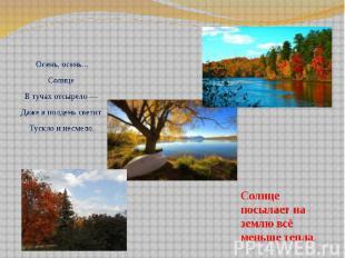Осень, осень... Осень, осень... Солнце В тучах отсырело — Даже в полдень светит
