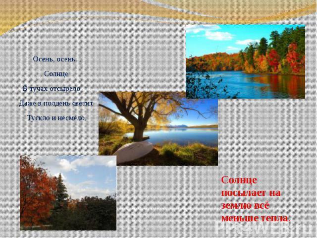 Осень, осень... Осень, осень... Солнце В тучах отсырело — Даже в полдень светит Тускло и несмело.