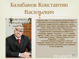 Балабанов Константин Васильевич Родился в 1949 г., в с. Малоянисоль Донецкой обл