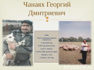 Чанаях Георгий Дмитриевич Чанаях Георгий Дмитриевич родился в Малоянисоле 27 июл