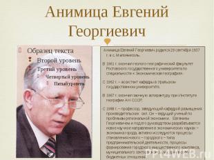 Анимица Евгений Георгиевич Анимица Евгений Георгиевич родился 29 сентября 1937 г