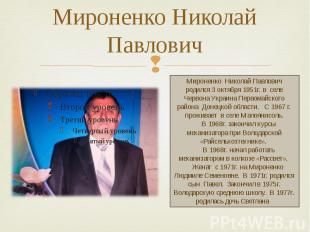 Мироненко Николай Павлович Мироненко Николай Павлович родился 3 октября 1951г. в