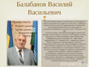 Балабанов Василий Васильевич Василий Балабанов родился в селе Малоянисоль Волода