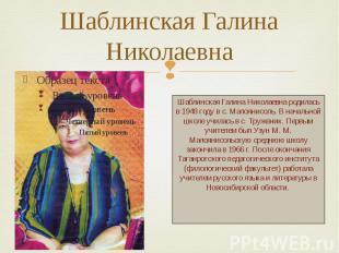 Шаблинская Галина Николаевна Шаблинская Галина Николаевна родилась в 1948 году в