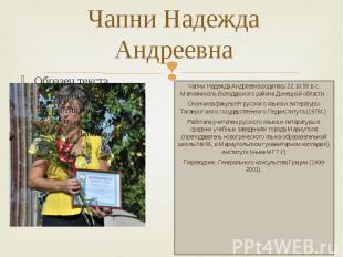 Чапни Надежда Андреевна Чапни Надежда Андреевна родилась 22.10.56 в с. Малоянисо