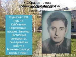 Теленчи Людвиг Федорович