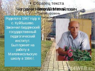 Чеграхчи Николай Михайлович