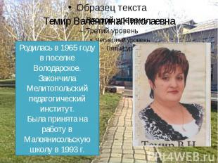 Темир Валентина Николаевна