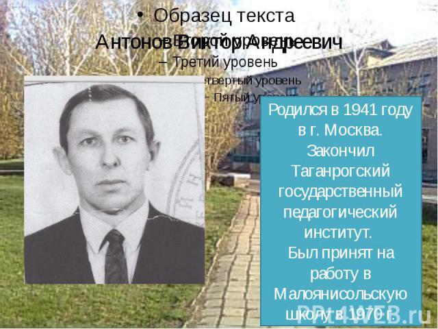Антонов Виктор Андреевич
