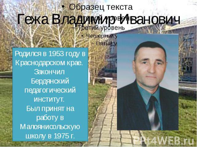 Гежа Владимир Иванович